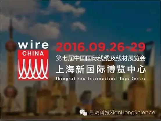 第七届国际线缆展即将开幕,显鸿科技诚邀您相约魔都!