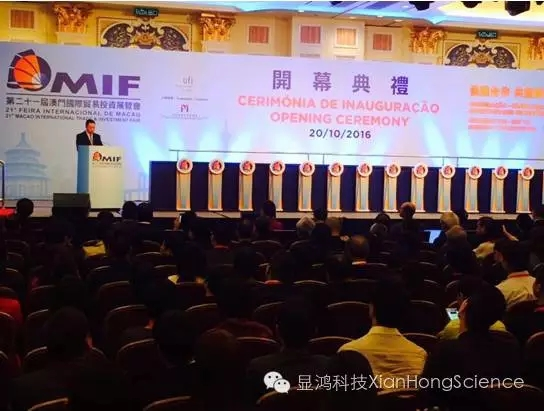 开启智能商业未来,显鸿科技精彩亮相MIF