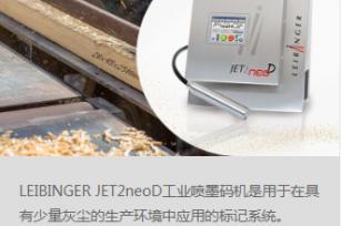 JET2neo D 喷码机