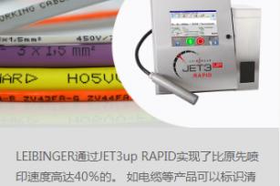 JET3up RAPID 高速喷码机