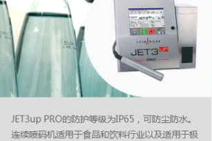 JET3up PRO 喷码机