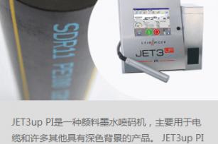 JET3up PI 颜料喷码机