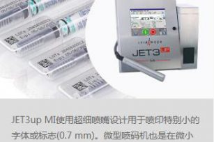 JET3up MI 微型喷码机