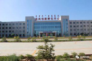 内蒙古和林格尔新区蒙芯研发中心及配套项目完成备案、环评等前期手续