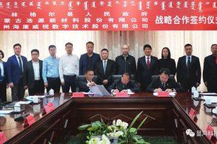 和林格尔县人民政府与内蒙古浩源新材料、杭州海康威视三方战略合作签约仪式举行