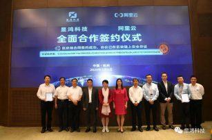 内蒙古显鸿科技股份有限公司与阿里云计算有限公司签署框架合作协议