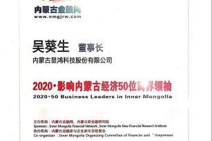 """显鸿科技吴葵生五度蝉联""""影响内蒙古经济的50位商界领袖"""""""
